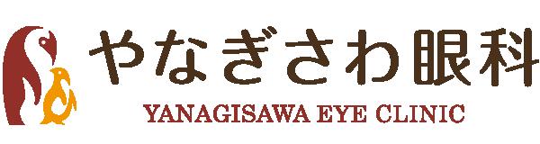 やなぎさわ眼科 成人眼科・小児眼科・コンタクトレンズ 神戸市灘区
